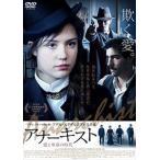 アナーキスト 愛と革命の時代 DVD