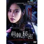 荊棘の秘密 DVD