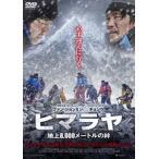 ヒマラヤ 地上8,000メートルの絆【DVD】 DVD