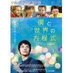 僕と世界の方程式 DVD