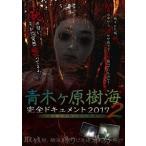 青木ヶ原樹海・完全ドキュメント2017 〜あなたの知らない呪界2〜 DVD