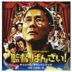 池辺晋一郎(音楽)/北野武監督作品 監督 ばんざい! オリジナル・サウンドトラック CD