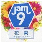 Jam9 / 花束〜幸せにしたくて〜 [CD]