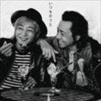 世良公則 feat.つるの剛士/いつものうた(通常盤) CD