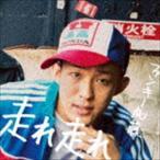 ファンキー加藤/走れ 走れ(通常盤) CD