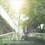 馬場俊英/街路樹(初回生産限定盤/CD+DVD) CD