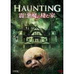 HAUNTING 震!悪魔の棲む家 DVD
