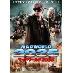 マッドワールド2035 DVD