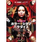 ホラー・シネマ・パラダイス DVD