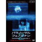 パラノーマル・フェノミナン2 DVD