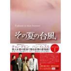その夏の台風 DVD-BOX I [DVD]