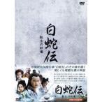 白蛇伝〜転生の妖魔 DVD-BOX DVD
