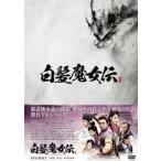 白髪魔女伝 DVD-BOXI DVD