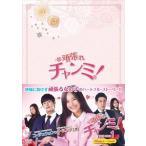 頑張れチャンミ! DVD-BOXI DVD