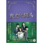 恍惚な隣人 DVD-BOX2 [DVD]