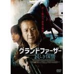 グランドファーザー 哀しき復讐 DVD