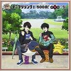 テニプリソング1/800曲!(はっぴゃくぶんのオンリーワン)-梅(Vai)-「参」 CD