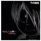 ゲゲゲの鬼太郎 コレクション ※再発売 CD