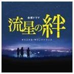 河野伸(音楽)/TBS系金曜ドラマ 流星の絆 オリジナル・サウンドトラック CD
