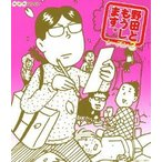野田ともうします。 シーズン3 Blu-ray