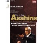 NHKクラシカル 朝比奈隆 NHK交響楽団 ブルックナー 交響曲第4番 ロマンティック DVD