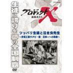 プロジェクトX 挑戦者たち ツッパリ生徒と泣き虫先生〜伏見工業ラグビー部・日本一への挑戦〜 DVD