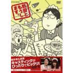 野田ともうします。 DVD