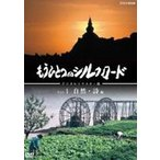 もうひとつのシルクロード Vol.1 自然編・詩編 DVD