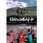 もうひとつのシルクロード Vol.2 民族編 DVD