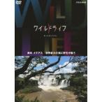 ワイルドライフ 南米 イグアス 世界最大の滝に野生が集う [DVD]画像