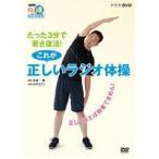 NHKまる得マガジン たった3分で若さ復活! これが正しいラジオ体操 〜正しく行えば効果てきめん!〜 DVD