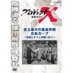 プロジェクトX 挑戦者たち 史上最大の集金作戦 広島カープ 〜市民とナインの熱い日々〜 DVD