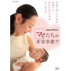 NHKスペシャル ママたちが非常事態!? [DVD]