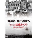 鯉昇れ、焦土の空へ あなたは広島カープを知っていますか? DVD