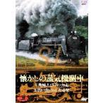 Yahoo!ぐるぐる王国 ヤフー店DVD SLベストセレクション 懐かしの蒸気機関車 貴婦人・C57の力走/思い出のSL力走集 DVD
