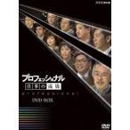 プロフェッショナル 仕事の流儀 DVD BOX DVD