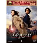 コンパクトセレクション スポットライト DVD-BOXI [DVD]