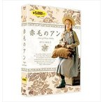 赤毛のアン DVDBOX 1 DVD