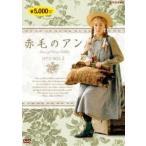 赤毛のアン DVDBOX 2 DVD