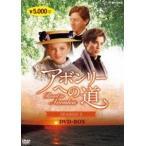 アボンリーへの道 SEASON 3 DVD