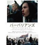 バーバリアンズ セルビアの若きまなざし [DVD]
