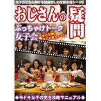 おじさんの疑問 ぶっちゃけトーク女子会 今時女子の完全攻略マニュアル DVD