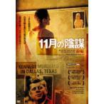 11月の陰謀 DVD