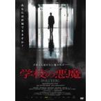 学校の悪魔 DVD