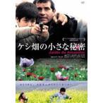 ケシ畑の小さな秘密 [DVD]