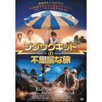 ジグザグキッドの不思議な旅 DVD
