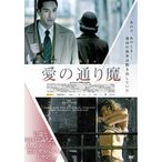 愛の通り魔 DVD