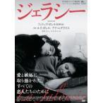 ジェラシー DVD