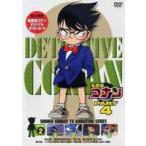 名探偵コナンDVD PART4 vol.2 DVD