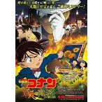 劇場版 名探偵コナン 業火の向日葵(通常盤) DVD